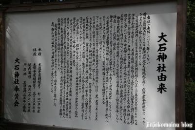 大石神社(緑区長津田町)21