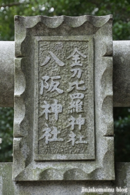 八阪神社(緑区長津田町)3