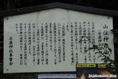 山住神社(左京区岩倉西河原町)4