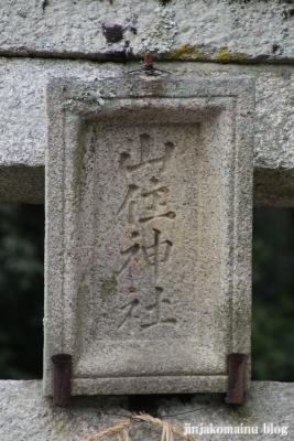 山住神社(左京区岩倉西河原町)3
