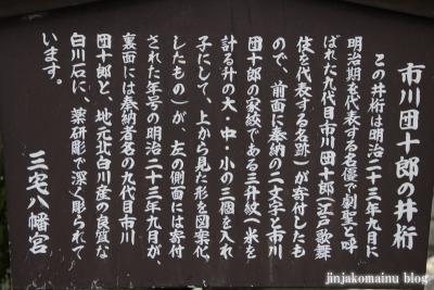 三宅八幡宮(左京区上高野三宅町)24