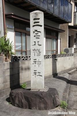 三宅八幡宮(左京区上高野三宅町)2
