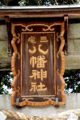 三宅八幡宮(左京区上高野三宅町)9
