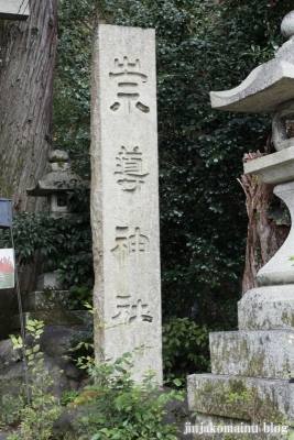 崇道神社(左京区上高野水車町)2