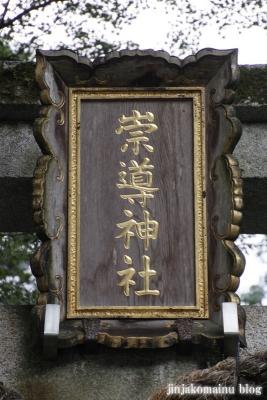 崇道神社(左京区上高野水車町)8