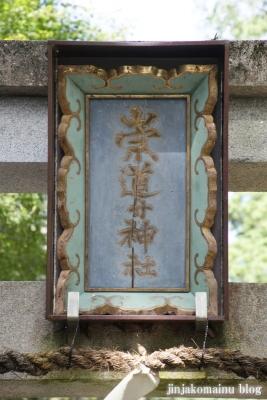 崇道神社(左京区上高野水車町)11