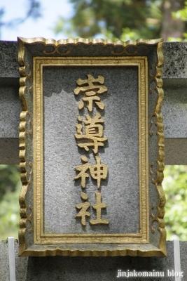 崇道神社(左京区上高野水車町)14