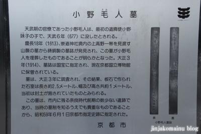 崇道神社(左京区上高野水車町)3