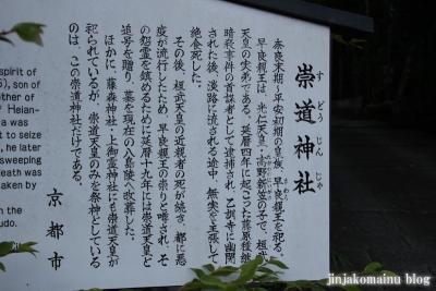 崇道神社(左京区上高野水車町)5