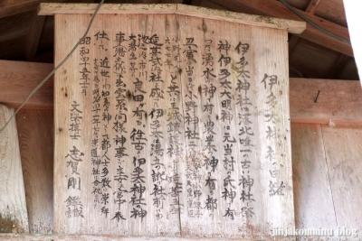 崇道神社(左京区上高野水車町)32