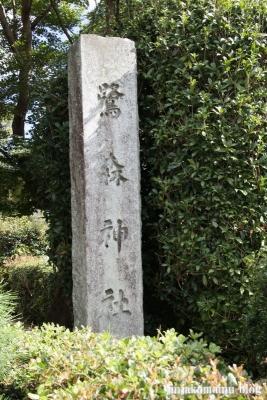 鷺森神社(左京区修学院薬師堂町)3