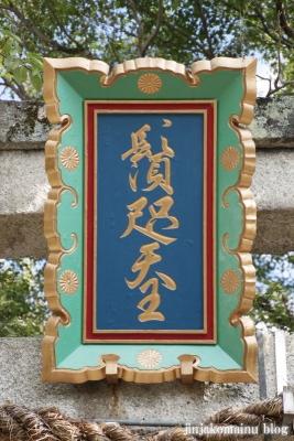 鷺森神社(左京区修学院薬師堂町)5