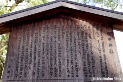 田中神社(左京区田中西樋ノ口町)5