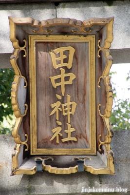田中神社(左京区田中西樋ノ口町)4