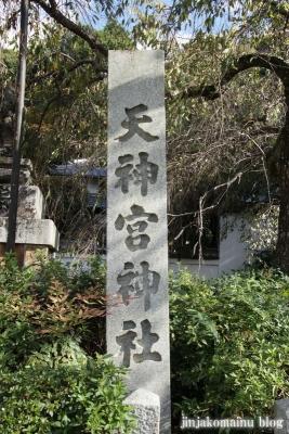 北白川天神宮(左京区北白川下池田町)2