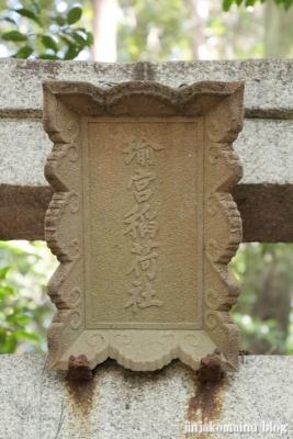 北白川天神宮(左京区北白川下池田町)34
