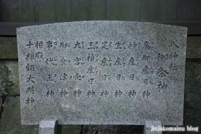 八神社(左京区銀閣寺町)8