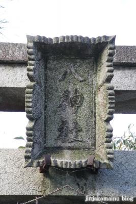 八神社(左京区銀閣寺町)2