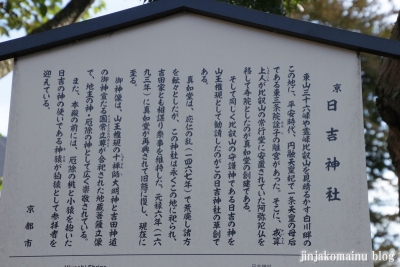 日吉神社(左京区浄土寺真如町)3