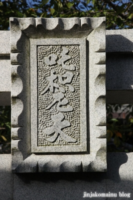 吒枳尼天(左京区浄土寺真如町)19