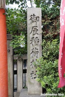 御辰稲荷神社(左京区聖護院円頓美町)2