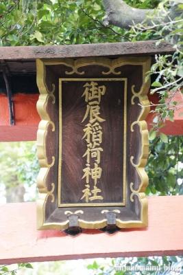御辰稲荷神社(左京区聖護院円頓美町)4