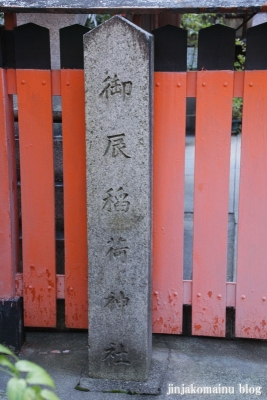 御辰稲荷神社(左京区聖護院円頓美町)18