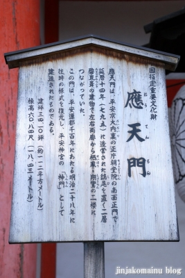 平安神宮(左京区岡崎西天王町)4