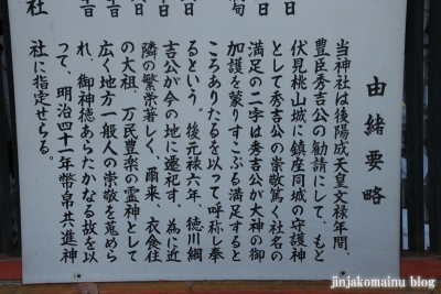 満足稲荷神社(左京区東門前町)5
