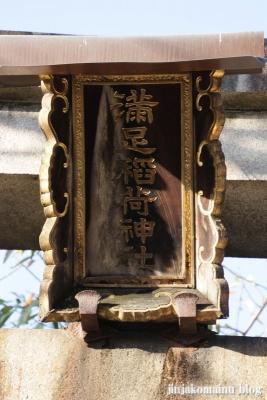 満足稲荷神社(左京区東門前町)9