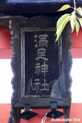 満足稲荷神社(左京区東門前町)11