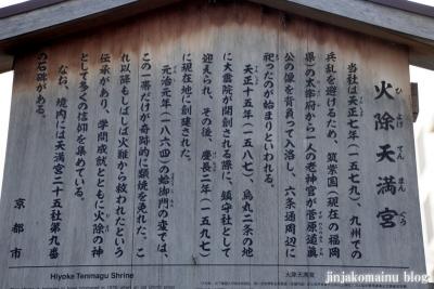 火除天満宮(下京区貞安前之町)2