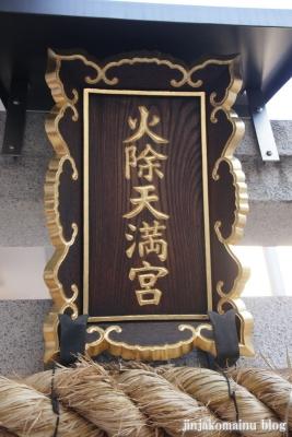 火除天満宮(下京区貞安前之町)4