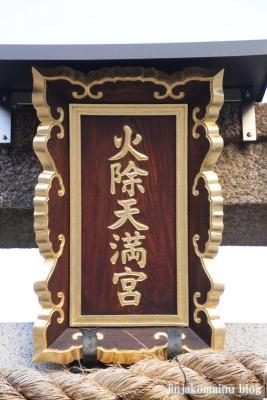火除天満宮(下京区貞安前之町)15
