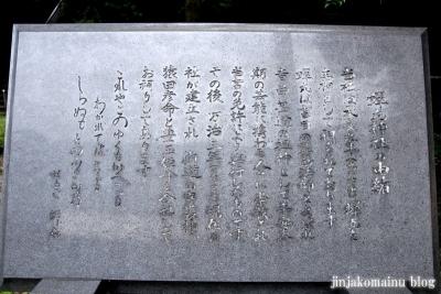 蝉丸神社(大津市大谷町)3