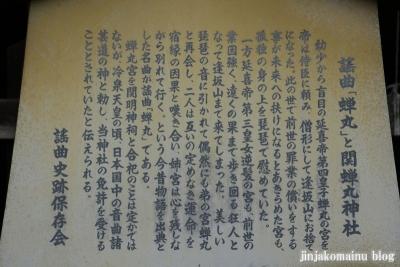 関蝉丸神社下社(大津市逢坂)15