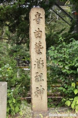 関蝉丸神社下社(大津市逢坂)3