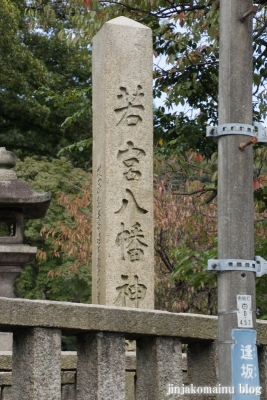 若宮八幡宮(大津市逢坂)2