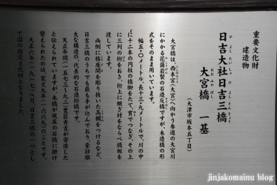 日吉大社(大津市坂本)10