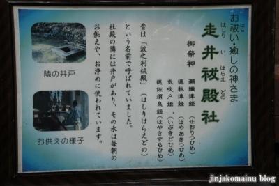 日吉大社(大津市坂本)13