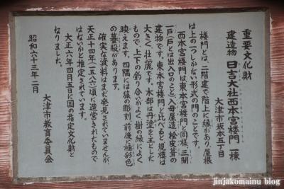 日吉大社(大津市坂本)35