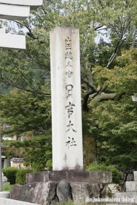日吉大社(大津市坂本)2