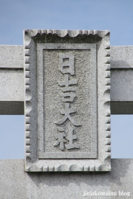 日吉大社(大津市坂本)3