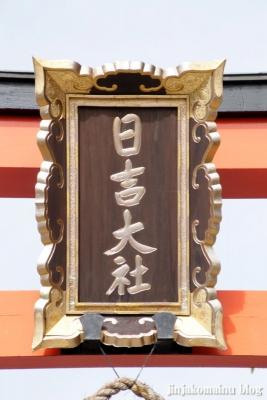 日吉大社(大津市坂本)7