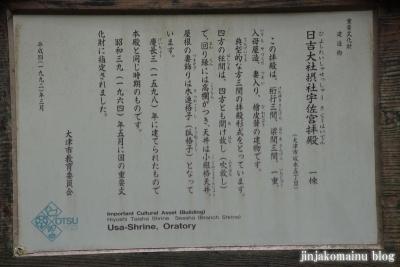 日吉大社(大津市坂本)61