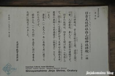 日吉大社(大津市坂本)79
