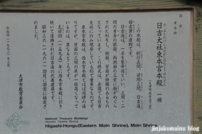 日吉大社(大津市坂本)119
