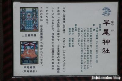 日吉大社(大津市坂本)149