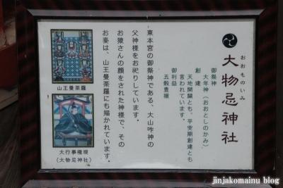 日吉大社(大津市坂本)150
