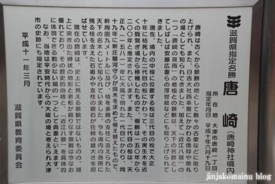 唐崎神社(大津市唐崎)4